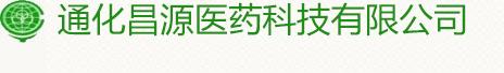 通化昌源医药科技有限公司